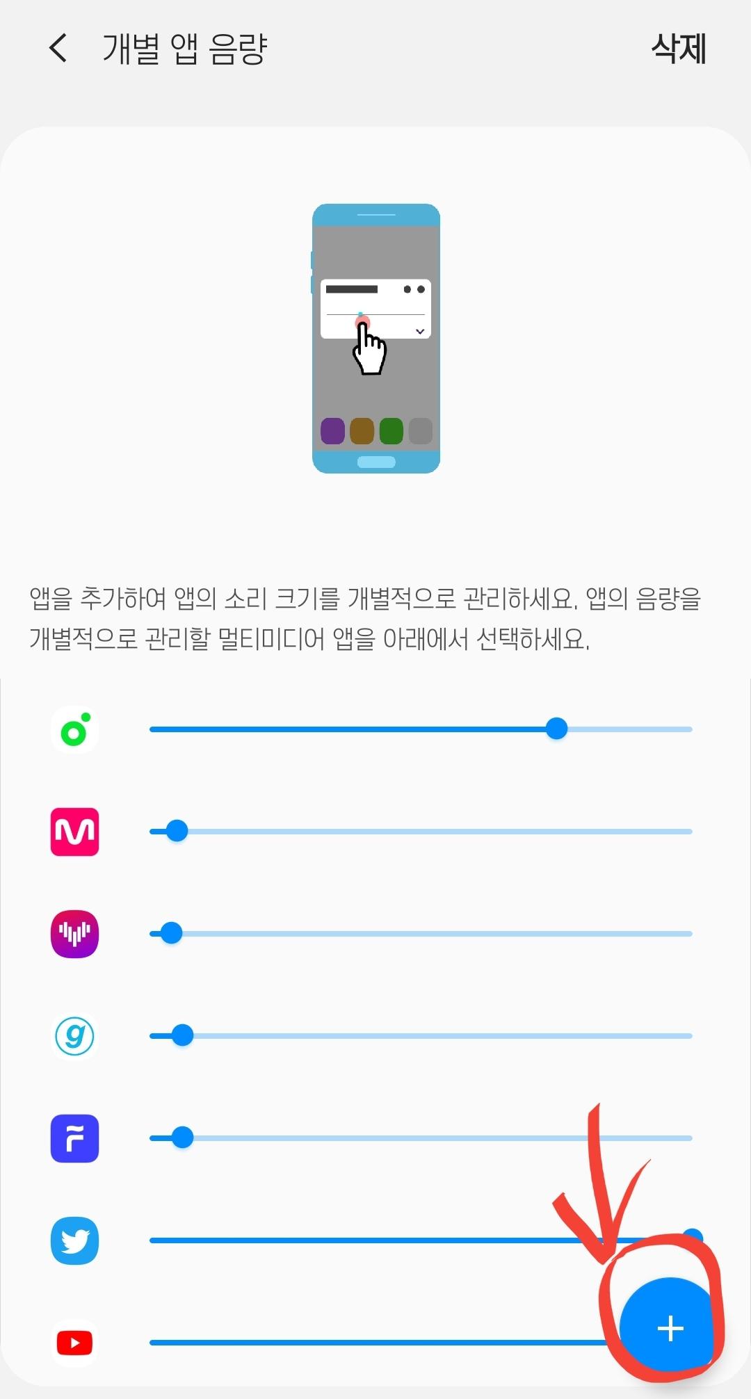 Screenshot_20190627-213344_Sound Assistant.jpg