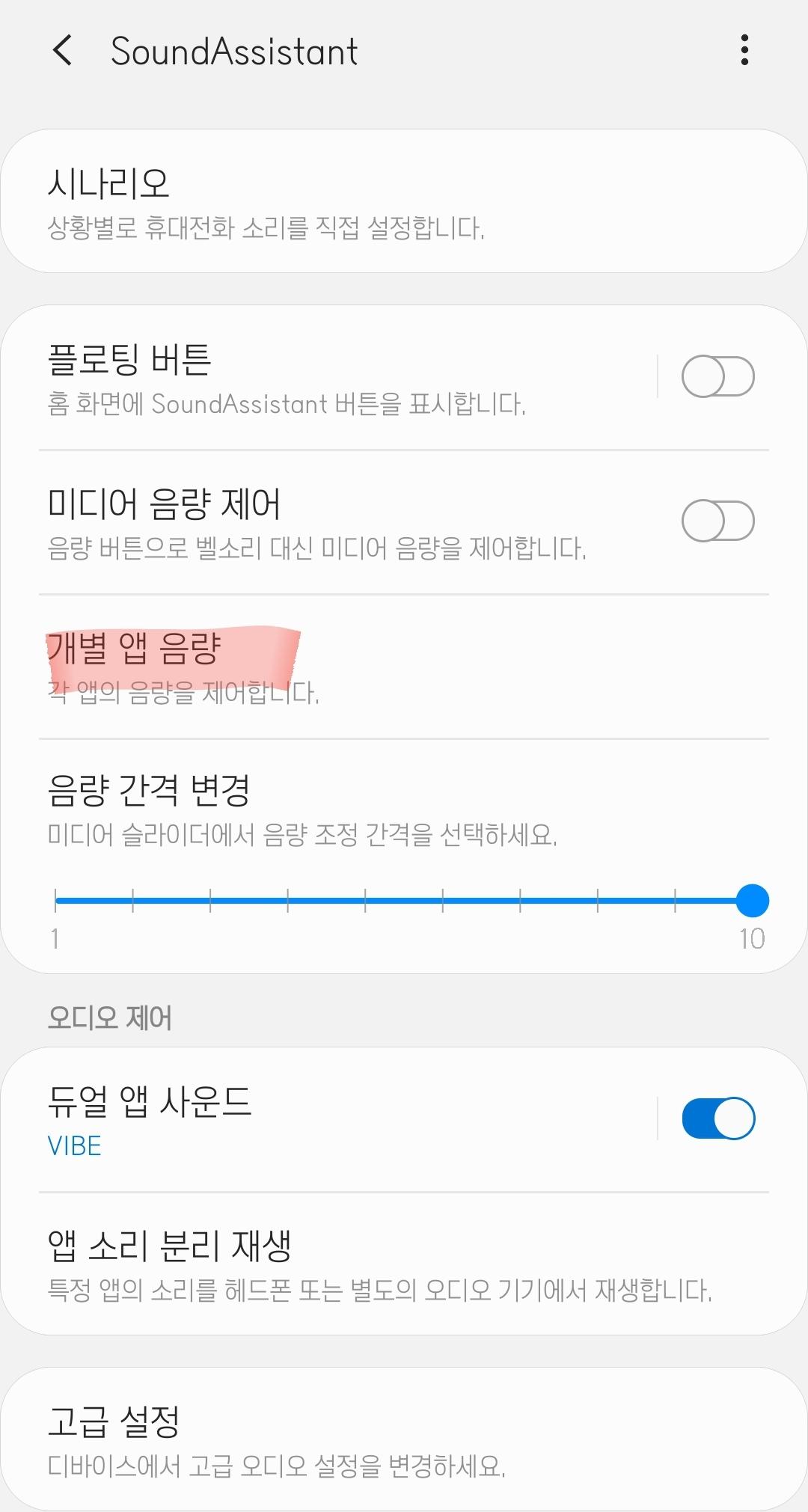 Screenshot_20190627-213242_Sound Assistant.jpg