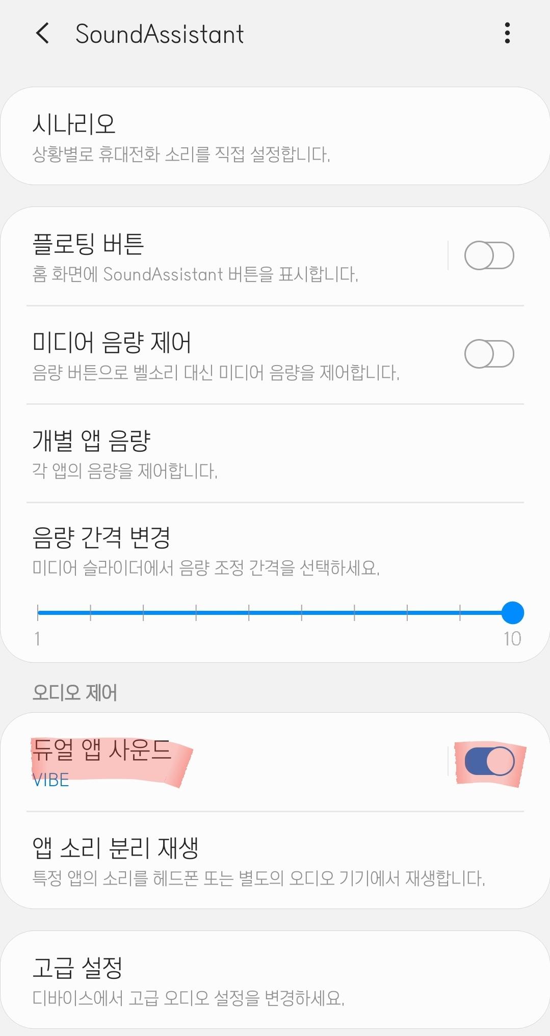 Screenshot_20190627-213038_Sound Assistant.jpg